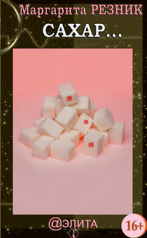 Сахар развивается активно и целеустремленно