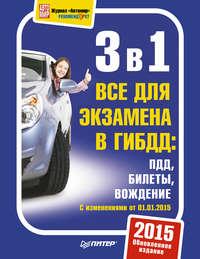 Отсутствует - 3 в 1. Все для экзамена в ГИБДД. ПДД. Билеты. Вождение. Обновленное издание 2015