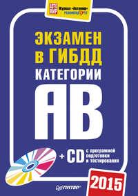 Отсутствует - Экзамен в ГИБДД 2015. Категории А и B