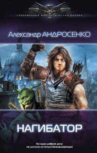 Андросенко, Александр  - Нагибатор