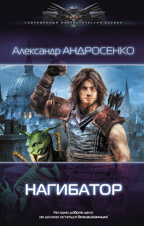Александр андросенко книги скачать