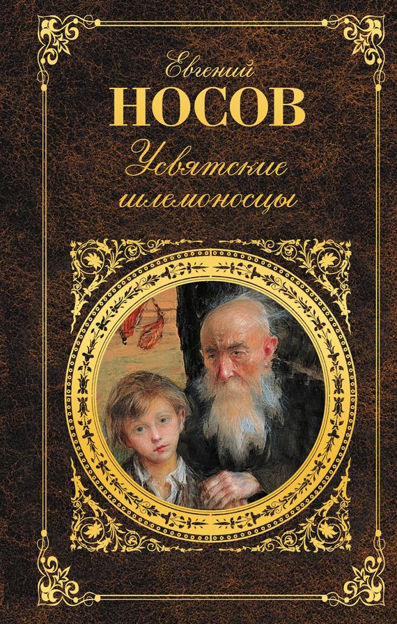 Усвятские шлемоносцы (сборник)
