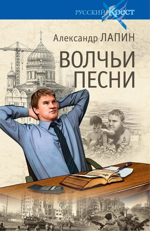 Александр Лапин Волчьи песни