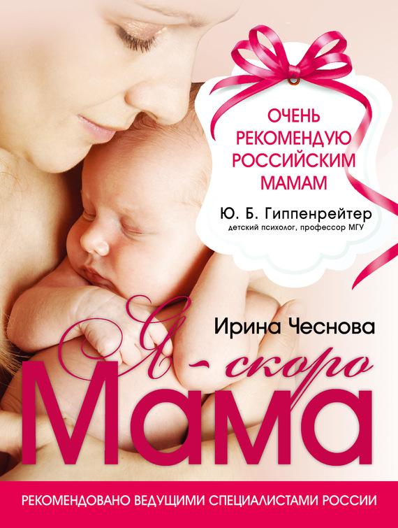 И. Е. Чеснова Я – скоро мама первый год вашего ребенка неделя за неделей