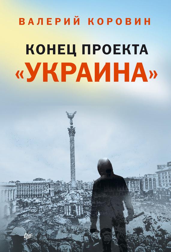 Валерий Коровин Конец проекта «Украина»