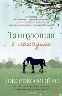 - Танцующая с лошадьми