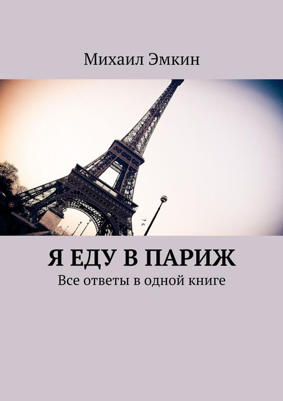 яркий рассказ в книге Михаил Эмкин