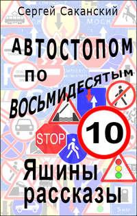 Саканский, Сергей  - Автостопом по восьмидесятым. Яшины рассказы 10