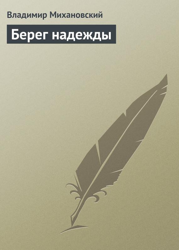 Владимир Михановский Берег надежды