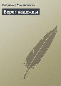 Михановский, Владимир  - Берег надежды