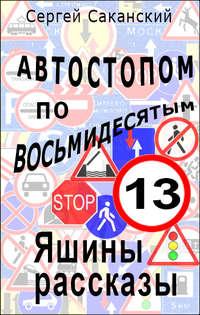 Саканский, Сергей  - Автостопом по восьмидесятым. Яшины рассказы 12
