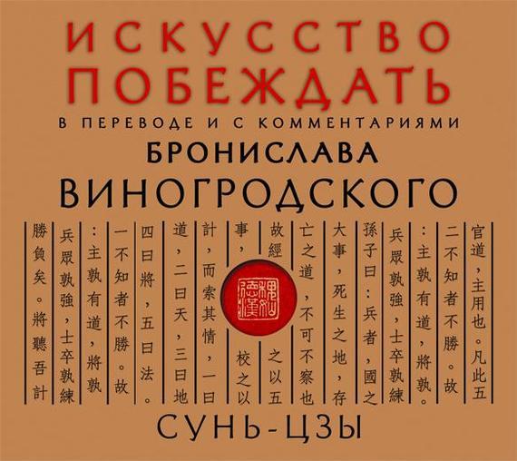 Сунь-цзы Искусство побеждать. В переводе и с комментариями Бронислава Виногродского отсутствует искусство побеждать