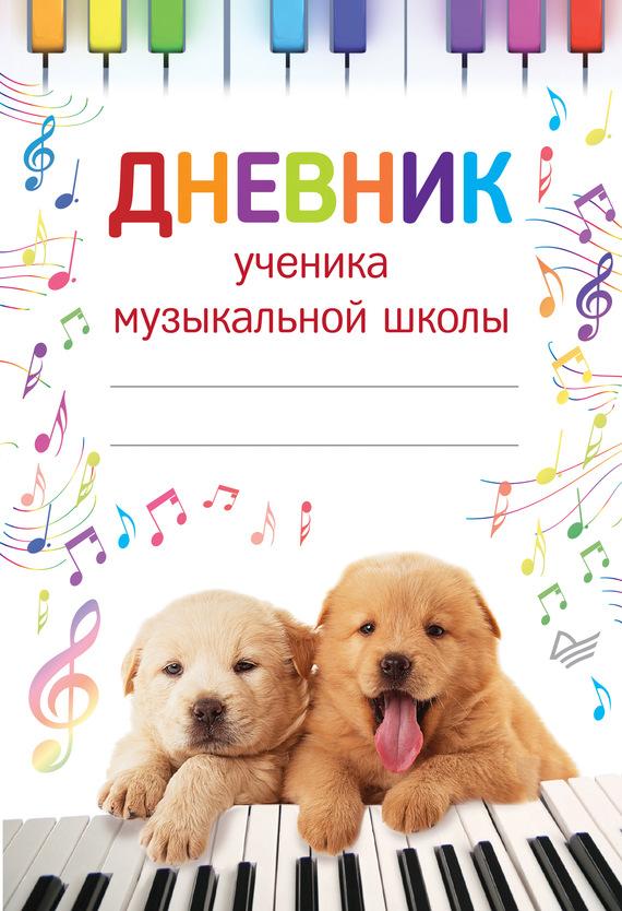 Скачать Автор не указан бесплатно Дневник ученика музыкальной школы