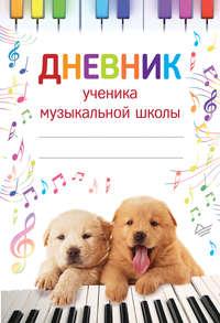 - Дневник ученика музыкальной школы
