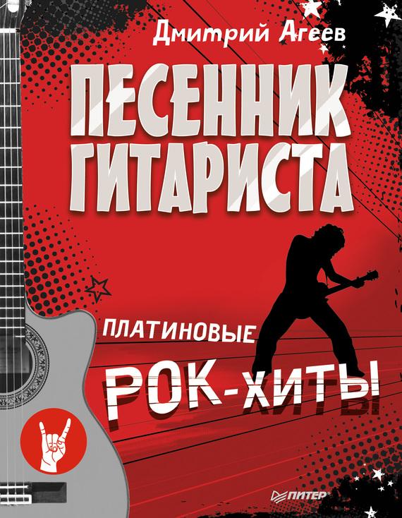 Дмитрий Агеев Песенник гитариста. Платиновые рок-хиты песенник гитариста платиновые рок хиты
