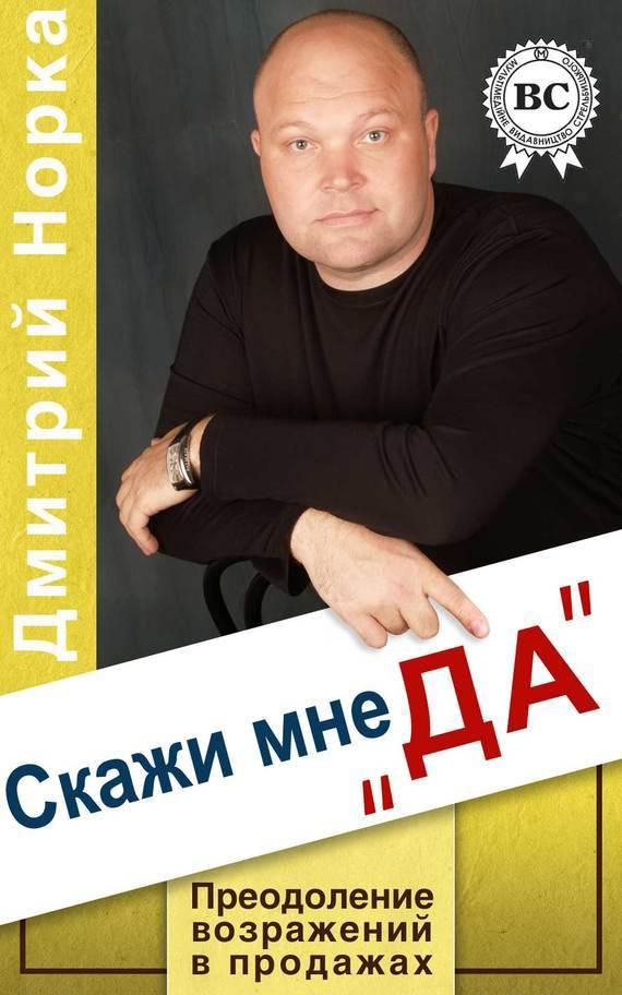 Дмитрий Иванович Норка
