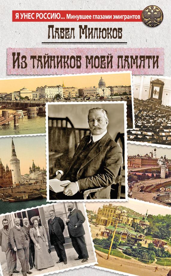 Скачать Из тайников моей памяти бесплатно Павел Милюков