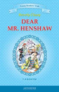Клири, Беверли  - Dear Mr. Henshaw / Дорогой мистер Хеншоу. 7-8 классы