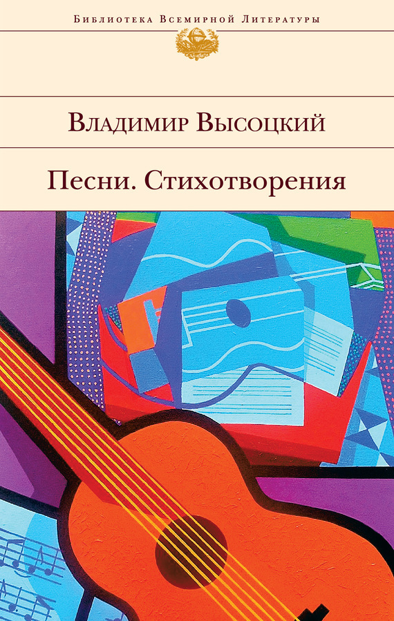 Владимир Высоцкий Песни. Стихотворения высоцкий