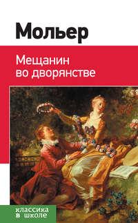 Мольер, Жан-Батист  - Мещанин во дворянстве