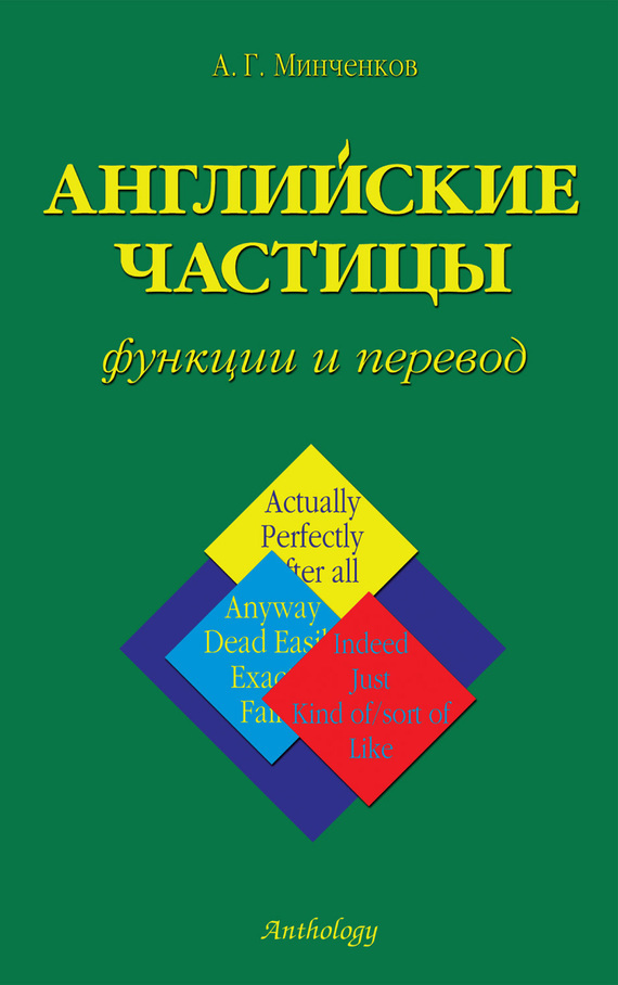 Алексей Минченков