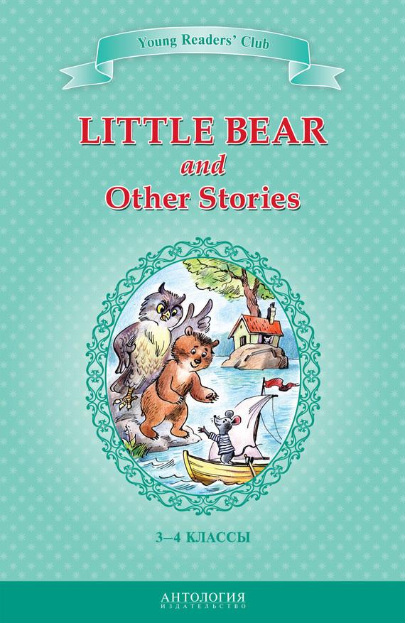 Арнольд Лобел, Эльза Хольмлунд Минарик - Little Bear and Other Stories / Маленький медвежонок и другие рассказы. 3-4 классы