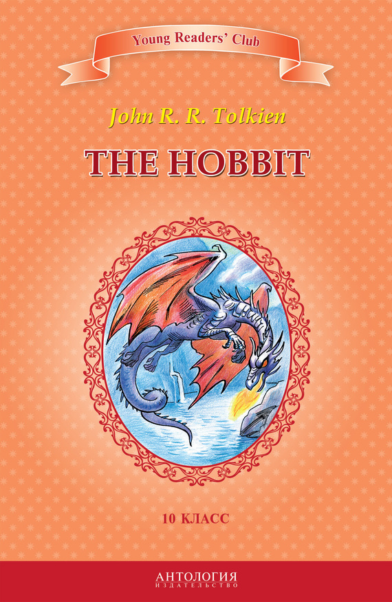 The Hobbit / Хоббит. 10 класс от ЛитРес