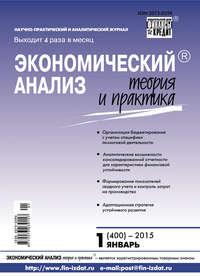 Отсутствует - Экономический анализ: теория и практика № 1 (400) 2015
