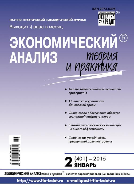 Отсутствует Экономический анализ: теория и практика № 2 (401) 2015 отсутствует экономический анализ