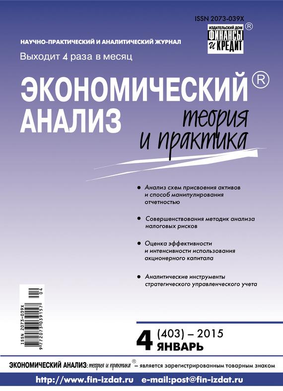Отсутствует Экономический анализ: теория и практика № 4 (403) 2015 отсутствует экономический анализ
