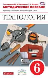 Отсутствует - Технология. 6 класс. Методическое пособие к учебнику «Технология. Технический труд. 6 класс»