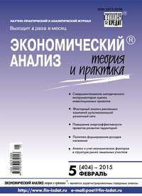 - Экономический анализ: теория и практика № 5 (404) 2015