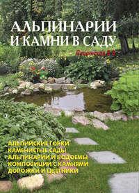 - Альпинарии и камни в саду