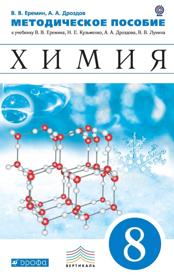 А. А. Дроздов Химия. 8 класс. Методическое пособие