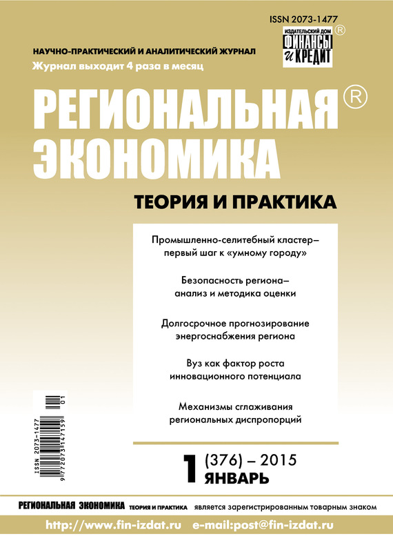 Отсутствует Региональная экономика: теория и практика № 1 (376) 2015 отсутствует региональная экономика теория и практика 1 376 2015