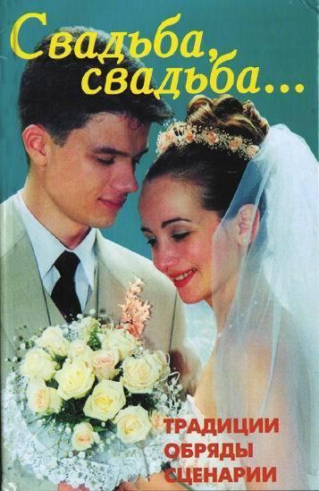 Литагент «Издательство Аделант» Свадьба, свадьба… Традиции, обряды, сценарии