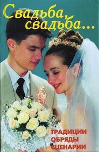 - Свадьба, свадьба… Традиции, обряды, сценарии