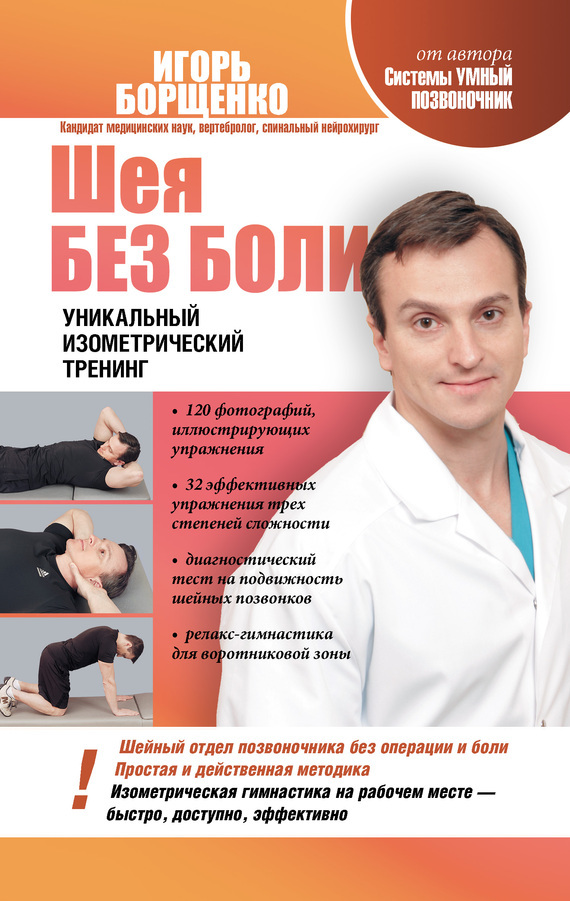 Игорь Борщенко Шея без боли. Уникальный изометрический тренинг валентин дикуль болит шея лучшие лечебные упражнения