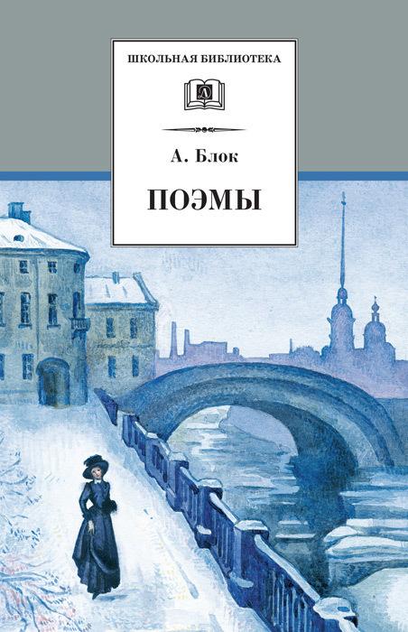 Александр Блок Поэмы