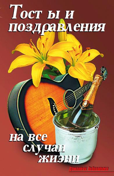 В. В. Лещинская Тосты и поздравления на все случаи жизни поздравляй ка от души уникальные поздравления в стихах на все случаи жизни