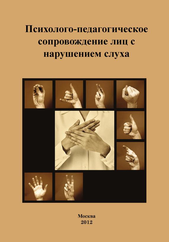 Коллектив авторов Психолого-педагогическое сопровождение лиц с нарушением слуха