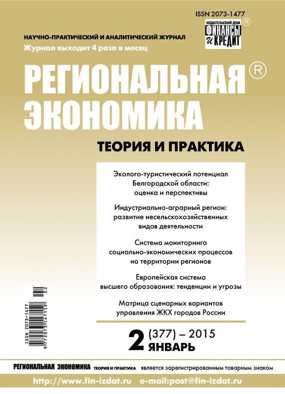 Отсутствует Региональная экономика: теория и практика № 2 (377) 2015 отсутствует региональная экономика теория и практика 21 348 2014