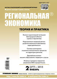 - Региональная экономика: теория и практика № 2 (377) 2015