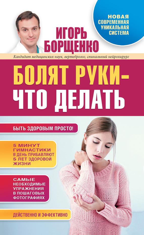 Игорь Борщенко Болят руки – что делать игорь борщенко поясница без боли уникальный изометрический тренинг