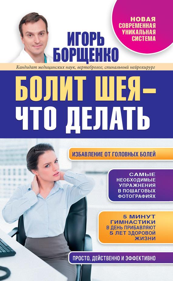 Игорь Борщенко Болит шея – что делать игорь борщенко поясница без боли уникальный изометрический тренинг