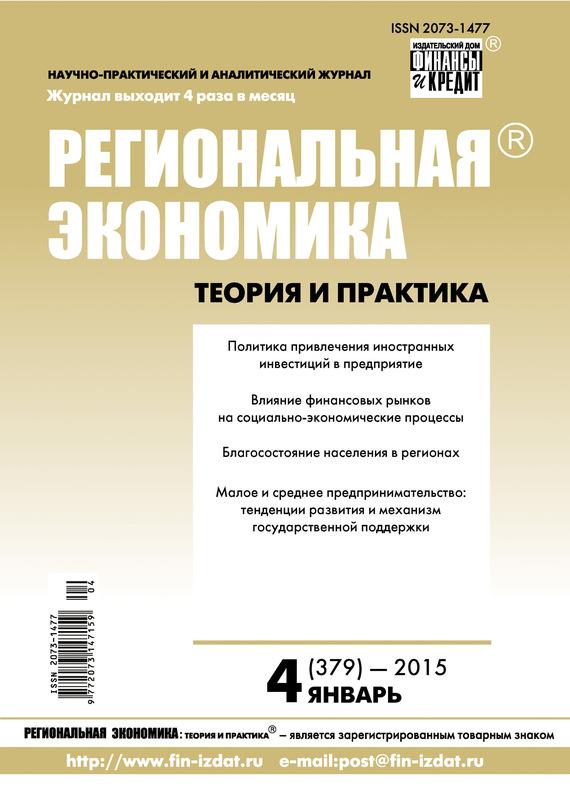 Отсутствует Региональная экономика: теория и практика № 4 (379) 2015 отсутствует региональная экономика теория и практика 4 427 2016