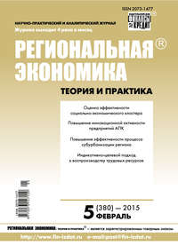 - Региональная экономика: теория и практика № 5 (380) 2015