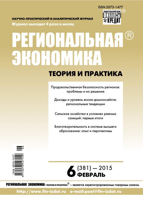 Отсутствует Региональная экономика: теория и практика № 6 (381) 2015
