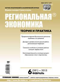 Отсутствует - Региональная экономика: теория и практика № 6 (381) 2015