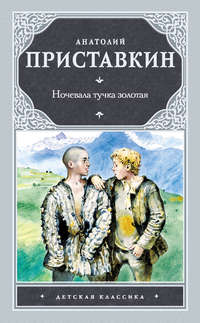 Приставкин, Анатолий  - Ночевала тучка золотая